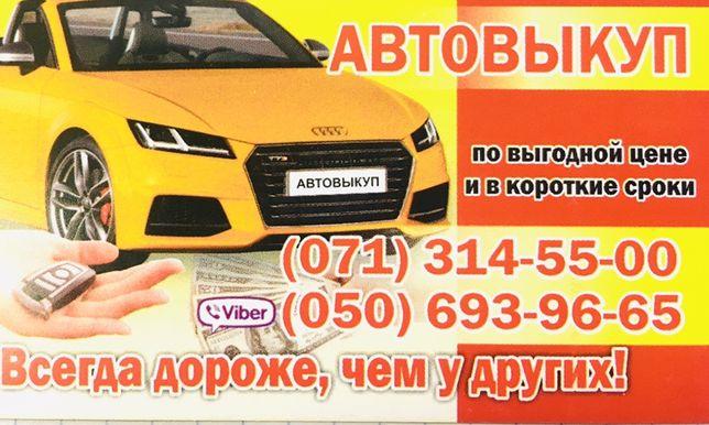 Автовыкуп в Донецке и Макеевке. Срочный выкуп авто Донецк и область