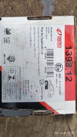 Продам тормозные колодки Remsa 1398.12