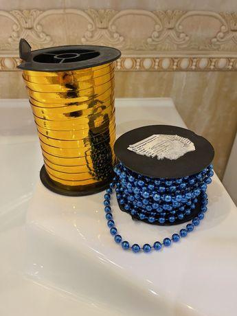 Бабины синих бусинок и ленты желтой