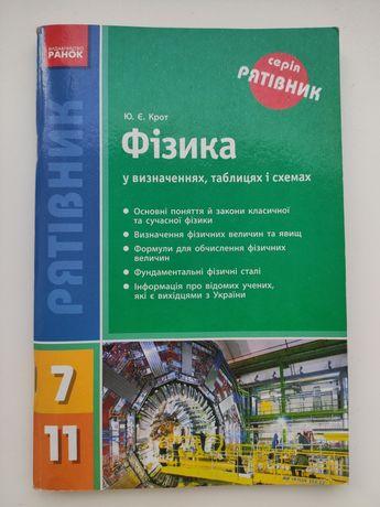 Фізика Рятівник 7-11 клас