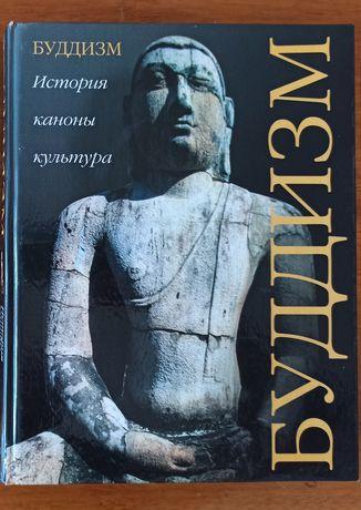 Буддизм, история, каноны, иллюстрации, энциклопедия.