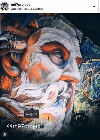 Роспись стен, граффити, художественное оформление, стрит-арт в Одессе