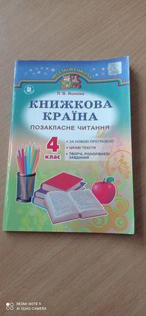 Книжкова країна. Л. В. Йолкіна