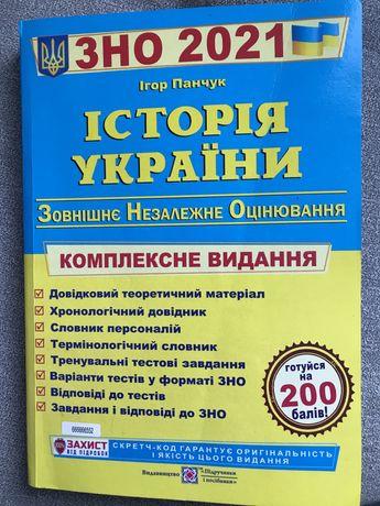 Книга ЗНО история Украины 2021