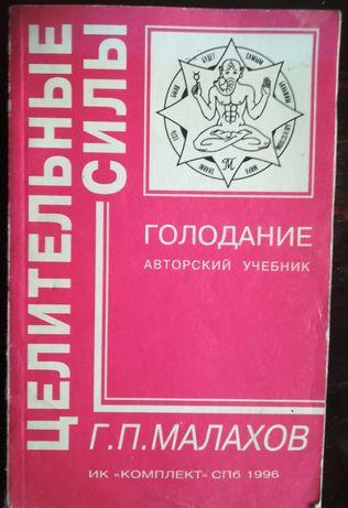 """Книга Малахова """"Голодание"""""""