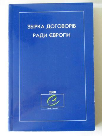 Збірка договорів Ради Європи