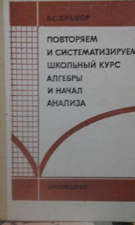 Учебники старые СССР Повторяем школьный курс алгебры Крамор