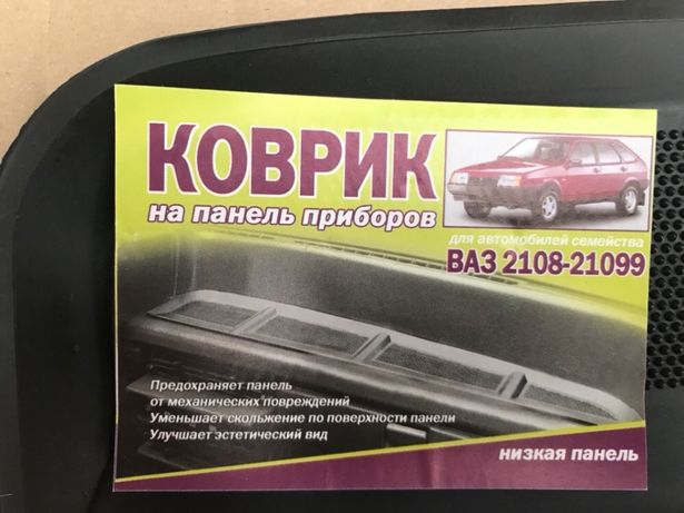 Коврик на панель приборов ваз 2108-2109-21099 низкая панель
