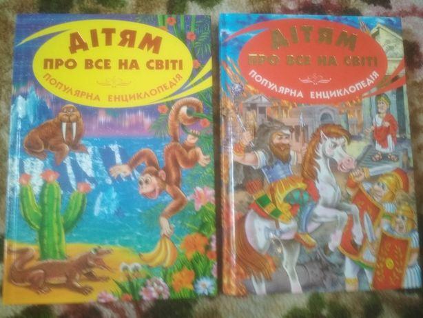 Книги дитячі. Популярна енциклопедія.