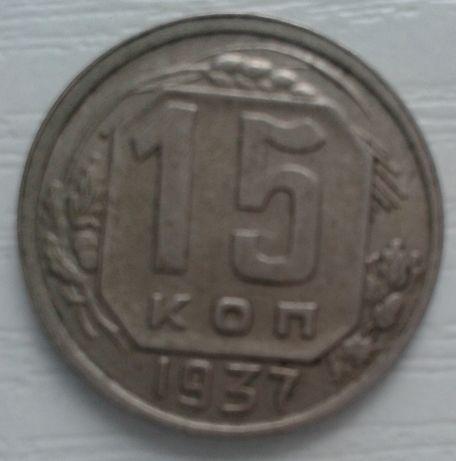 15 kopiejek 1937