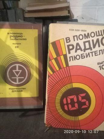 Журналы,Радио