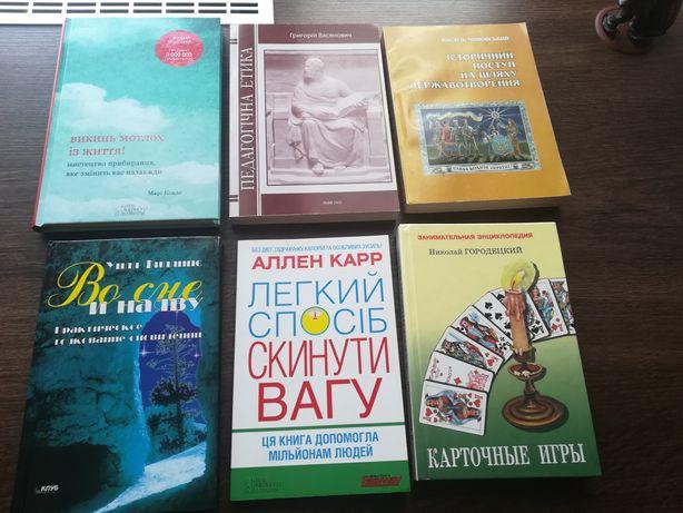 Книги одним лотом 6 шт