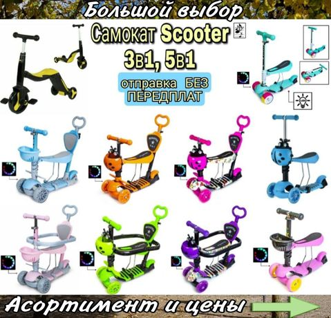 Самокат Scooter. 5in1. 3in1