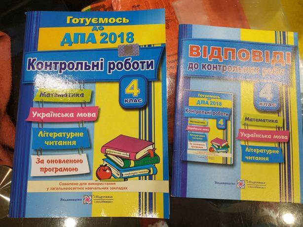 Книги нові підготовка до Дпа всі предмети і відповіді
