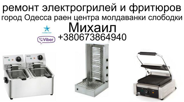 Ремонт электро грилей и фритюров