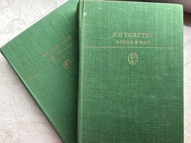 Война и Мир 4 тома в 2-х книгах.
