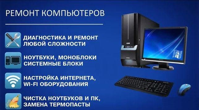 Установка Windows, Ремонт Ноутбуков и Компьютеров.