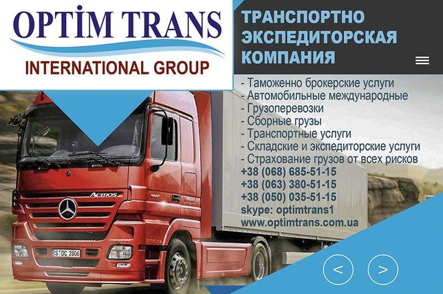 Optim Trans Доставка грузов/посылок из Турции и Китая (карго)