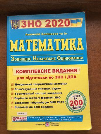 ЗНО Математика