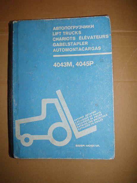 Wózek widłowy DUŻY TYP 4043 M, 4045 P