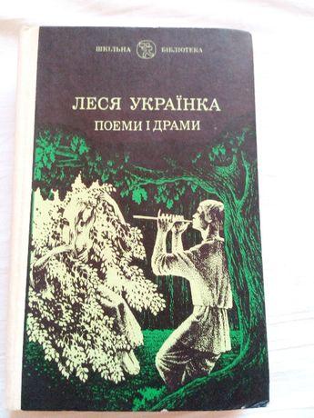 Леся Українка «Поеми і драми», збірник