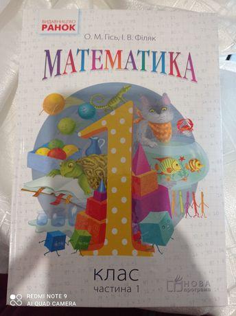Математика 1 клас 1 частина