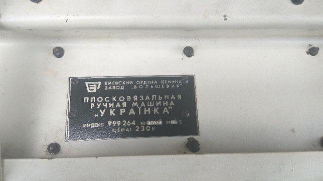 """Вязальная машина """"Украинка"""""""