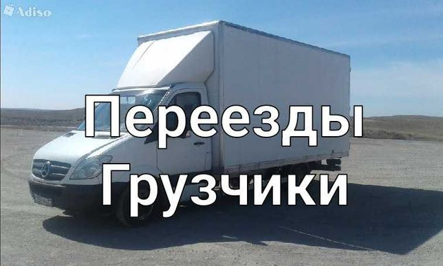 Переезды Грузчики Доставки по городу Белая церковь область.