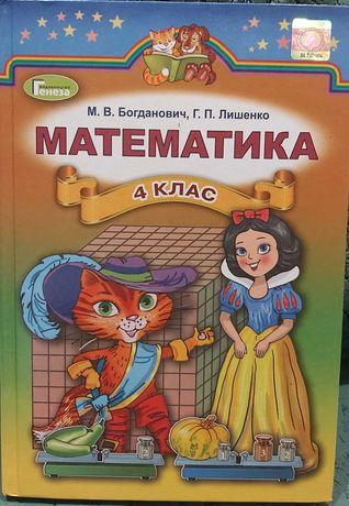 Учебник по математике 4 класс Богданович