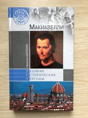 Никколо Каппони «Макиавелли»