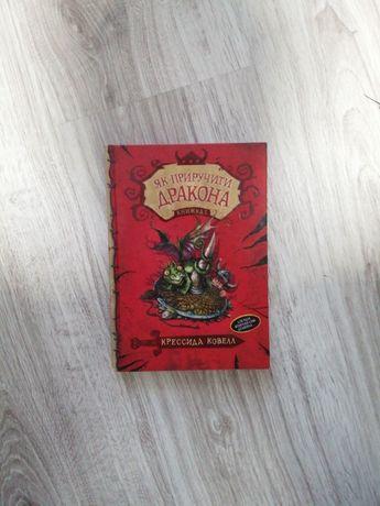 Продам книжки 4.части как приручить дракона