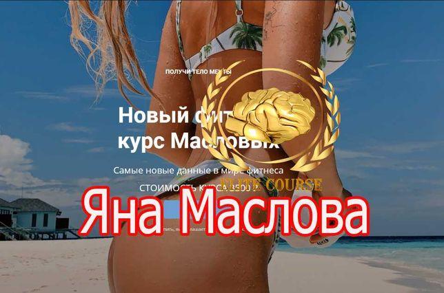 Яна Маслова - Новый фитнес. Расправь плечи. Курс по осанке