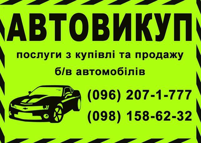 Автовыкуп выкуп авто викуп продать автовикуп автоподбор