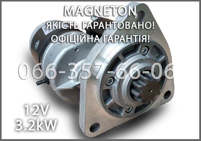 Стартер Magneton 3.2kW на трактор МТЗ, ЮМЗ, Т-40, Т-25.