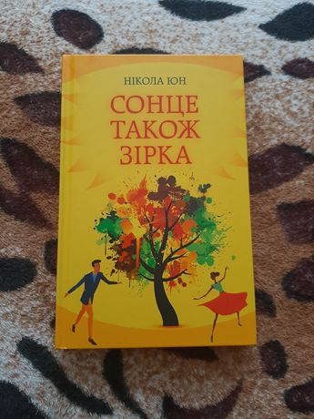 "Книга Нікола Юн ""Сонце також зірка"""