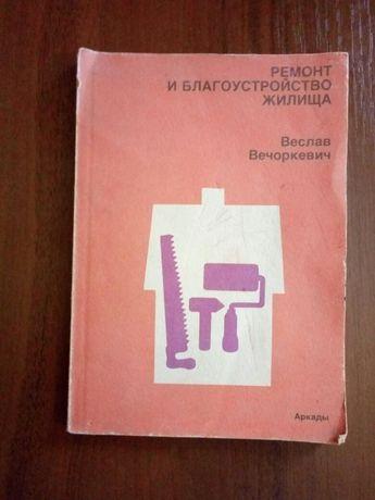 В. Вечоркевич Ремонт и благоустройство жилища