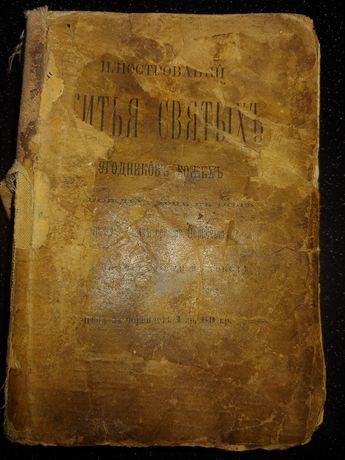 Библия стариная .