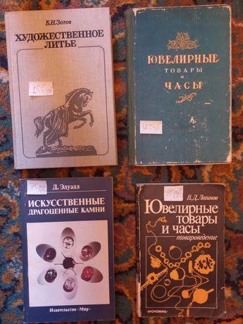 Книги по ювелирному делу