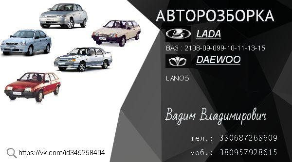 Авторозборка ВАЗ-2108-09-099-15 Daewoo Lanos/Розборка ВАЗ2110-99 Ланос