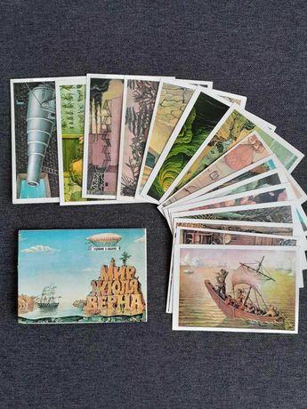 1980 набор открыток мир Жюль Верна 16шт.