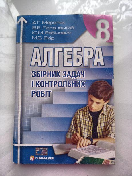 Сборник по алгебре, 8 класс