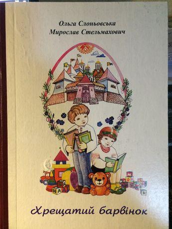 Буквар, навчить дитину не тільки читати...2002 р. видання смт.Кути
