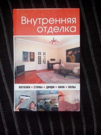 Книга Внутренняя отделка