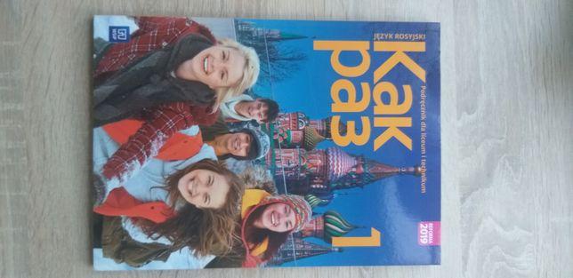 Podręcznik do rosyjskiego WSiP klasa 1 liceum