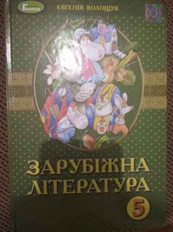 Книга Зарубіжна література 5 класс Євгенія Волощук