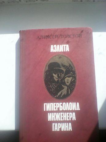 """А.К.Толстой """"Аэлита.Гиперболоид инженера Гарина."""""""
