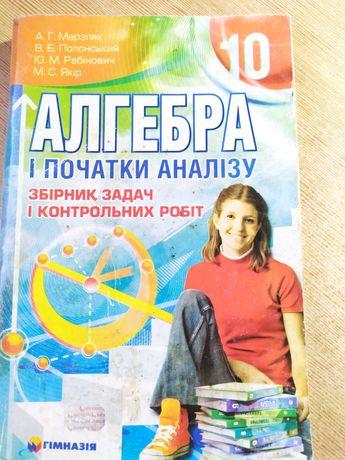 Збірник задач з алгебри 10 клас