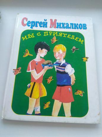 """Сергей Михалков """" Мы с  приятелем"""""""