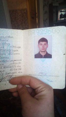 Найден паспорт гражданина Украины