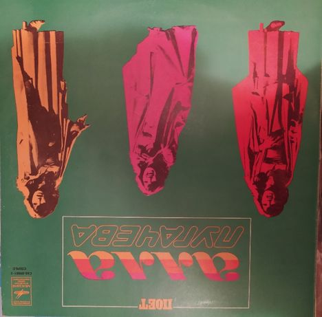 Поёт Алла Пугачёва (1979) Пластинка